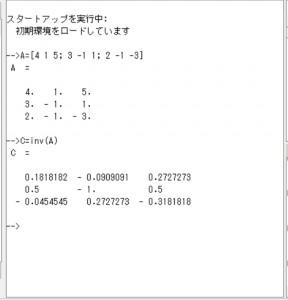 逆行列の計算