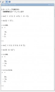 連立方程式の計算結果