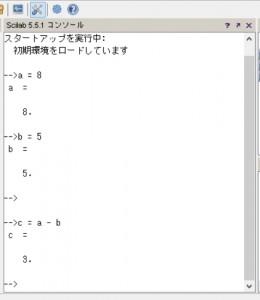 scilab 変数による引き算