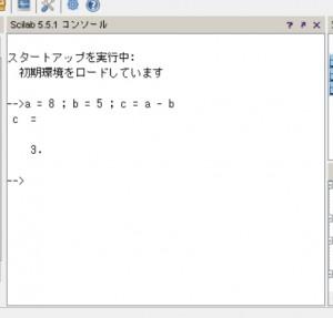 scilab変数の引き算